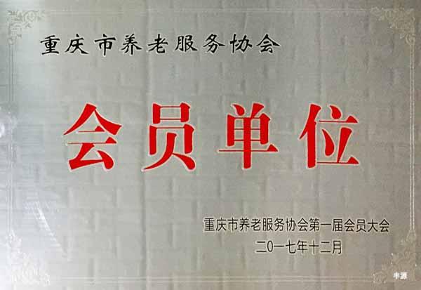重庆市养老服务协会会员单位